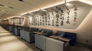 Wajah Baru Dynasty Lounge China Airlines